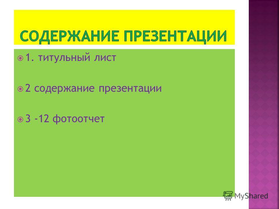 1. титульный лист 2 содержание презентации 3 -12 фотоотчет