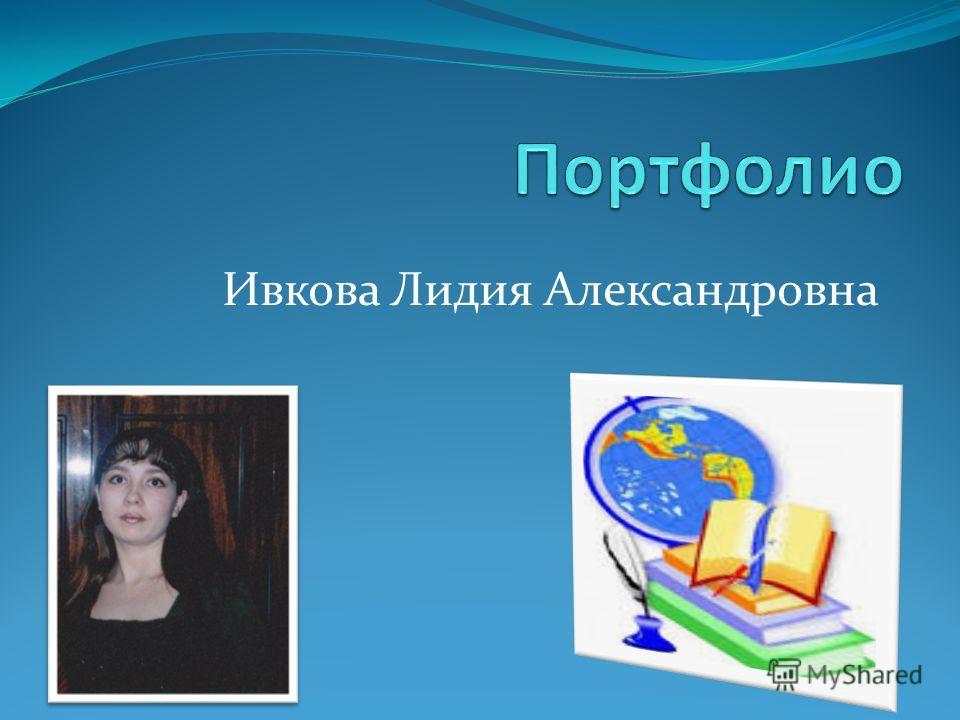 Ивкова Лидия Александровна