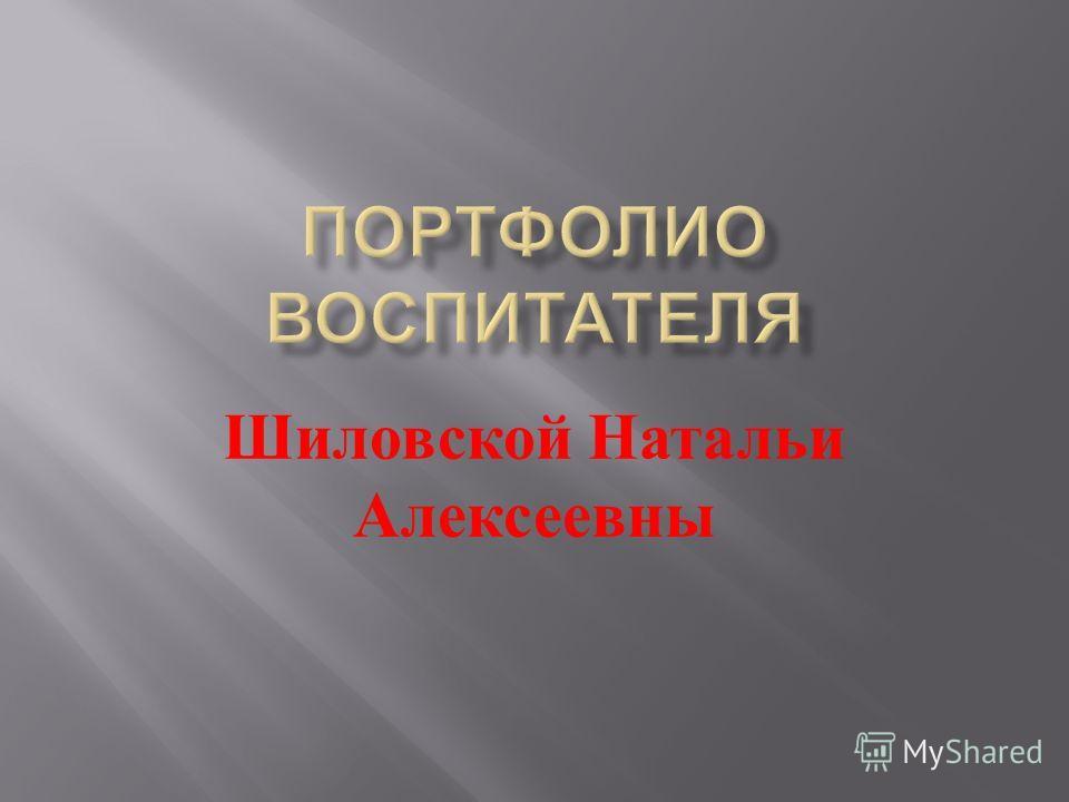 Шиловской Натальи Алексеевны