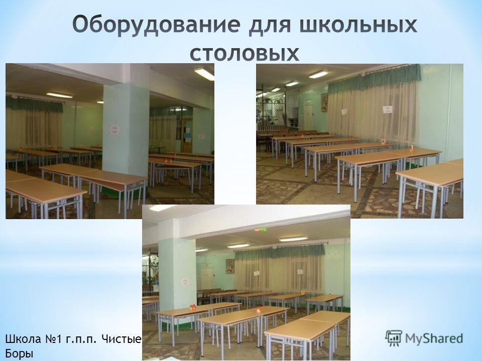 Школа 1 г.п.п. Чистые Боры