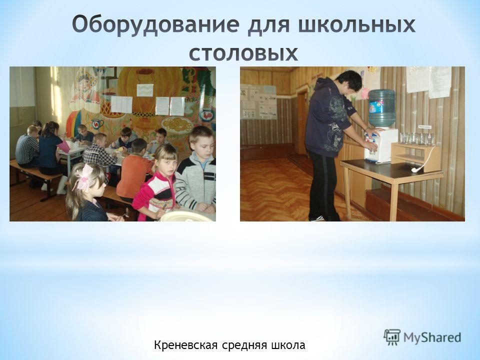 Креневская средняя школа