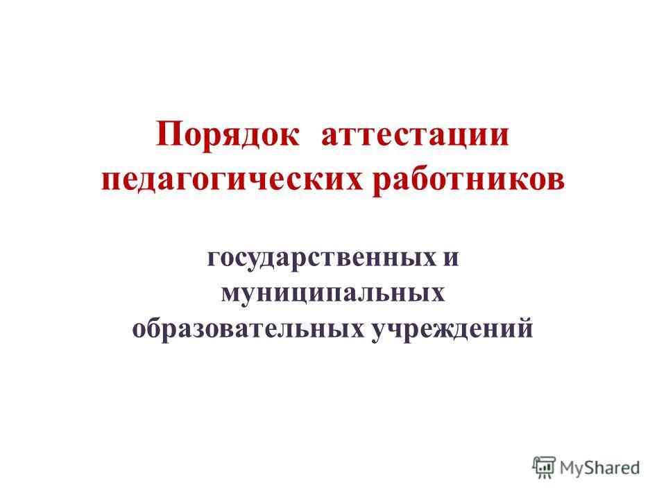 Порядок аттестации педагогических работников государственных и муниципальных образовательных учреждений