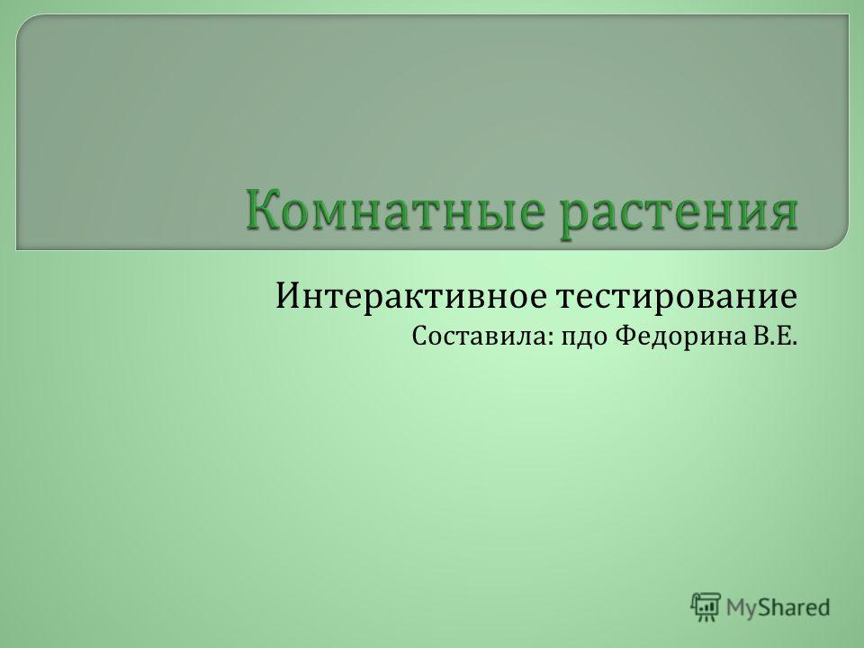 Интерактивное тестирование Составила : пдо Федорина В. Е.