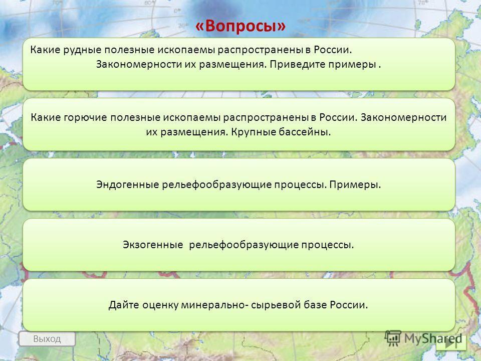 «Вопросы» Выход Какие рудные полезные ископаемы распространены в России. Закономерности их размещения. Приведите примеры. Какие рудные полезные ископаемы распространены в России. Закономерности их размещения. Приведите примеры. Какие горючие полезные