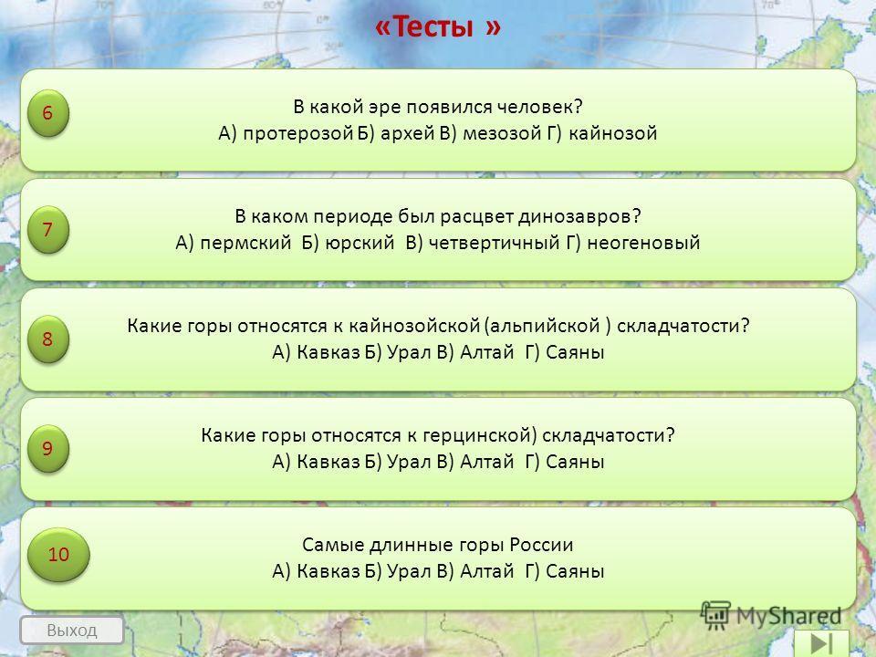 «Тесты » Выход В какой эре появился человек? А) протерозой Б) архей В) мезозой Г) кайнозой В какой эре появился человек? А) протерозой Б) архей В) мезозой Г) кайнозой 6 6 В каком периоде был расцвет динозавров? А) пермский Б) юрский В) четвертичный Г