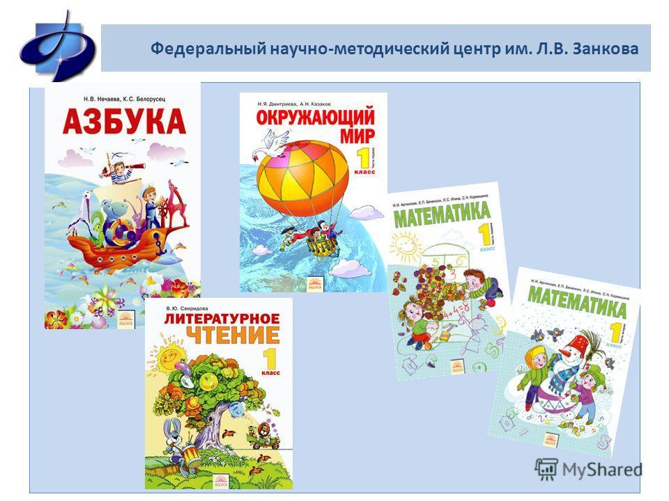 Федеральный научно-методический центр им. Л.В. Занкова