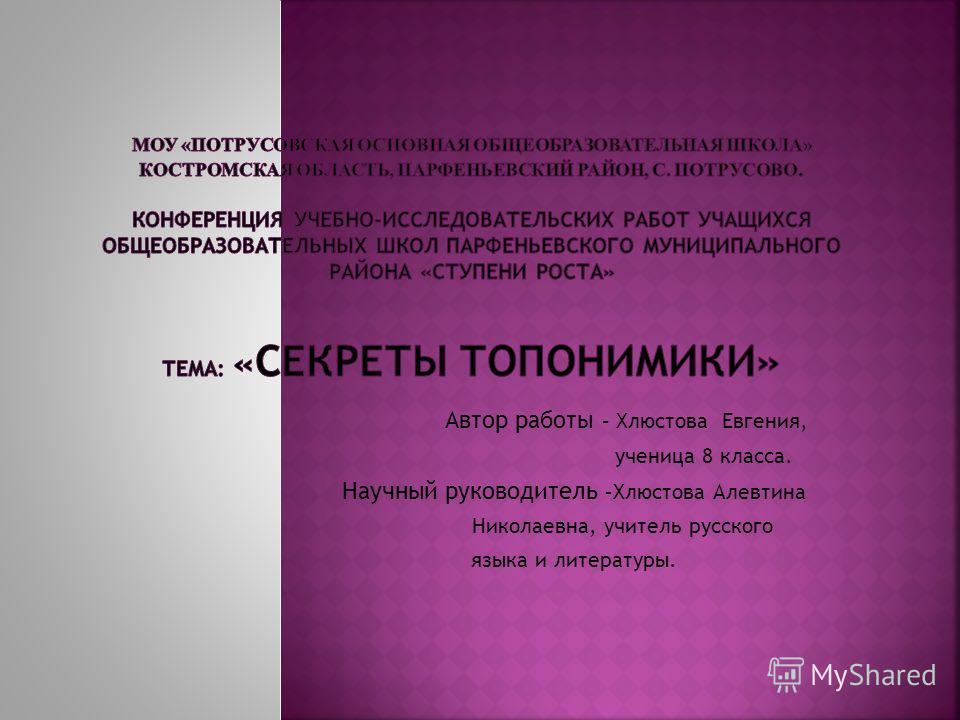 Автор работы – Хлюстова Евгения, ученица 8 класса. Научный руководитель –Хлюстова Алевтина Николаевна, учитель русского языка и литературы.
