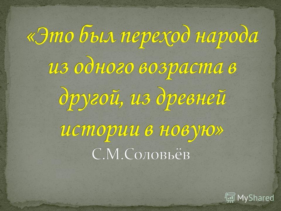Становление самодержавия Романовых
