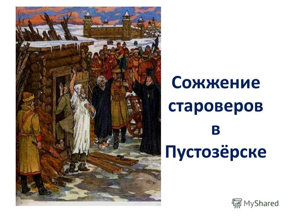 С.В. Иванов «Во времена раскола»