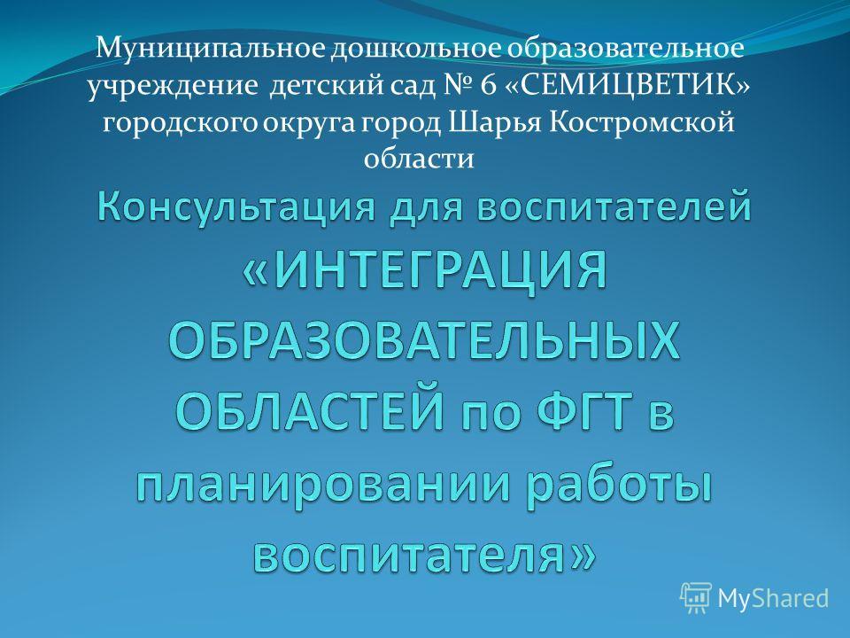 Муниципальное дошкольное образовательное учреждение детский сад 6 «СЕМИЦВЕТИК» городского округа город Шарья Костромской области