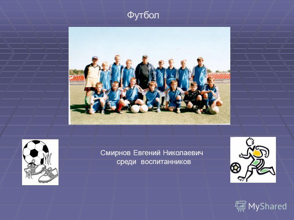 Футбол Смирнов Евгений Николаевич среди воспитанников