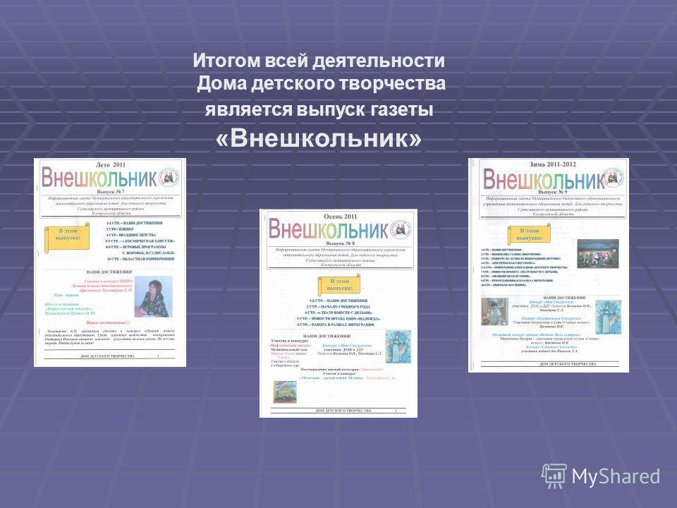 Итогом всей деятельности Дома детского творчества является выпуск газеты «Внешкольник»