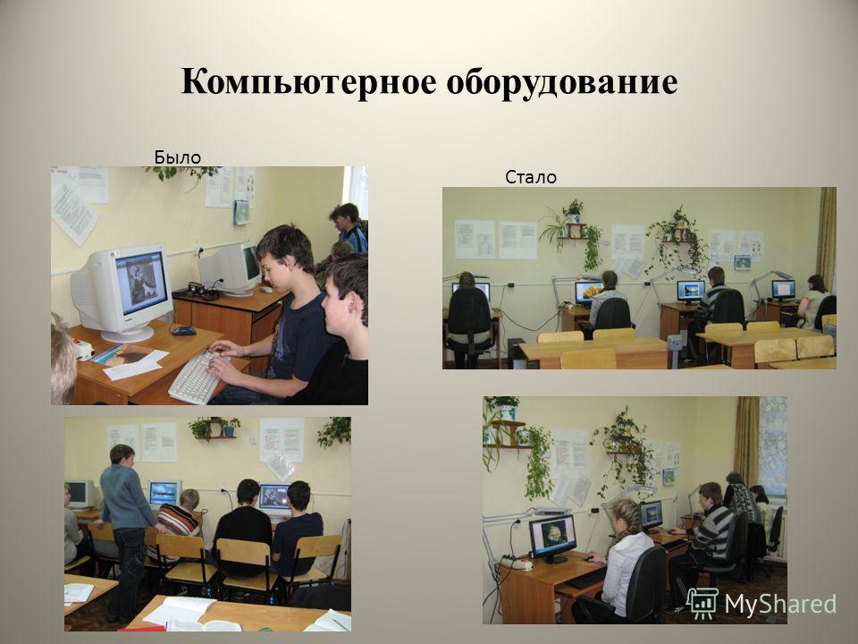 Компьютерное оборудование Было Стало