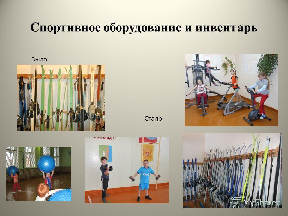 Спортивное оборудование и инвентарь Было Стало