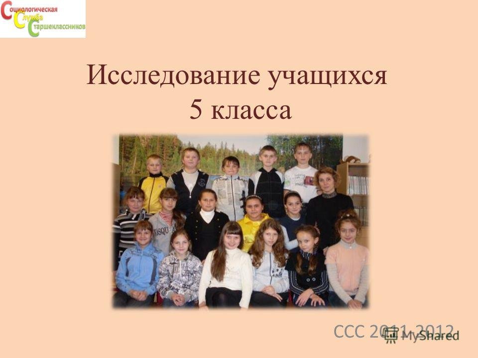 Исследование учащихся 5 класса ССС 2011-2012