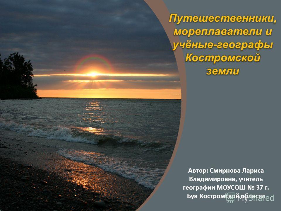 Автор: Смирнова Лариса Владимировна, учитель географии МОУСОШ 37 г. Буя Костромской области