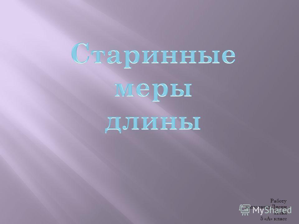 Работу выполнил Лисин Илья 5 «А» класс