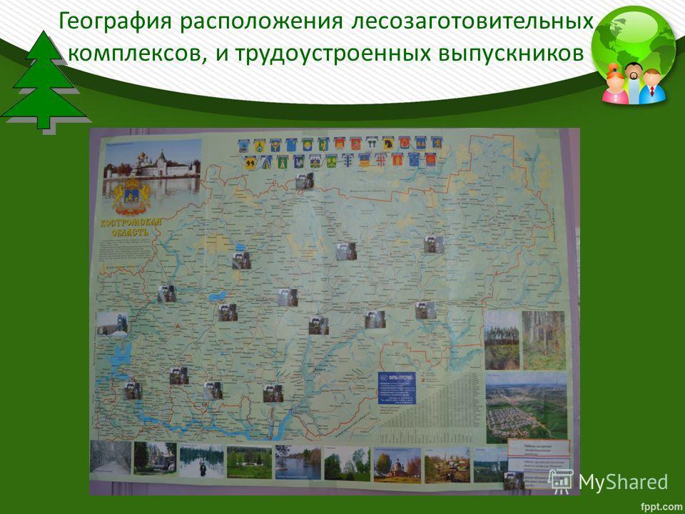 География расположения лесозаготовительных комплексов, и трудоустроенных выпускников