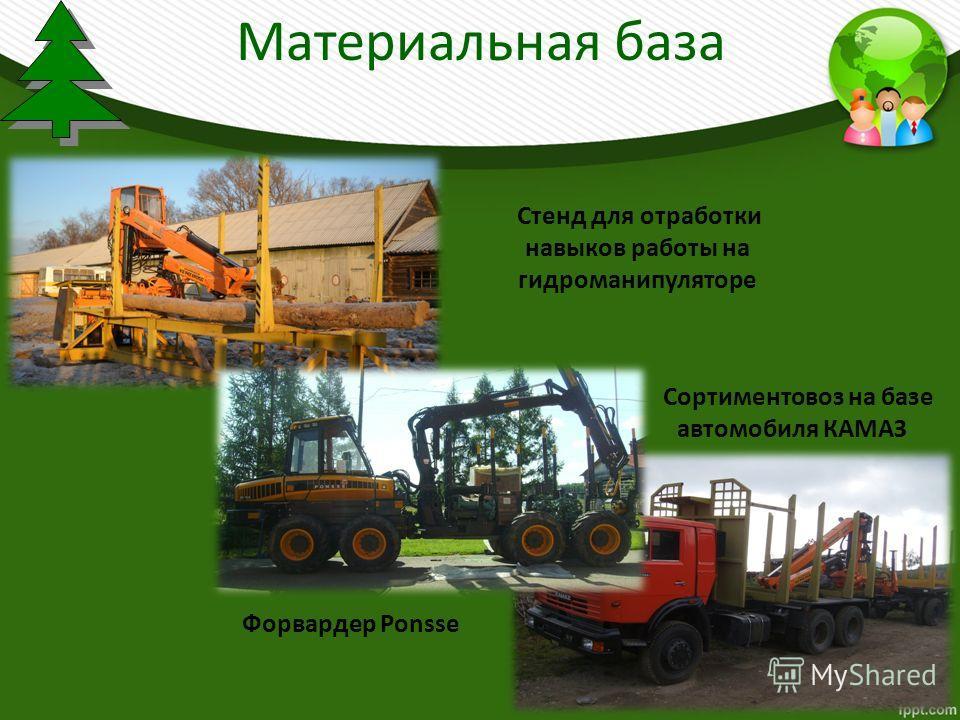 Стенд для отработки навыков работы на гидроманипуляторе Сортиментовоз на базе автомобиля КАМАЗ Форвардер Ponsse Материальная база