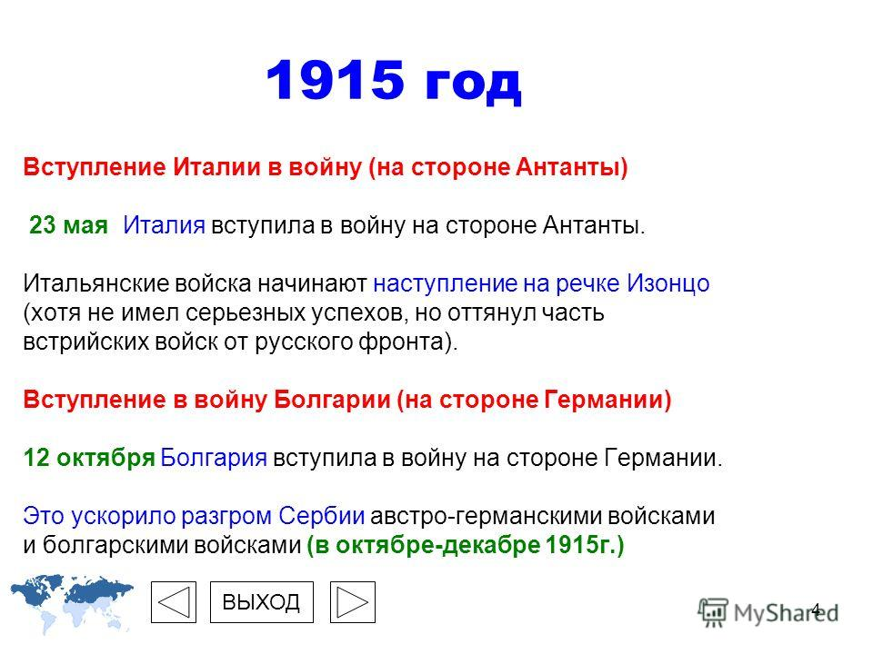 4 1915 год Вступление Италии в войну (на стороне Антанты) 23 мая Италия вступила в войну на стороне Антанты. Итальянские войска начинают наступление на речке Изонцо (хотя не имел серьезных успехов, но оттянул часть встрийских войск от русского фронта