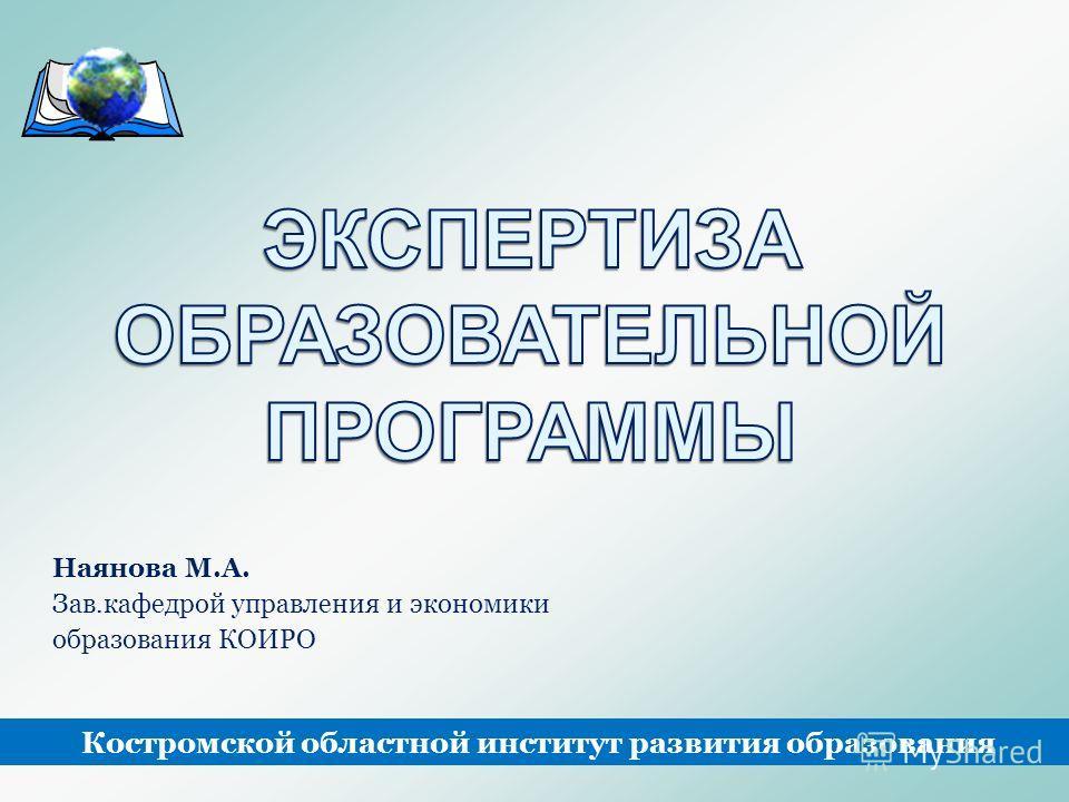 Наянова М.А. Зав.кафедрой управления и экономики образования КОИРО Костромской областной институт развития образования