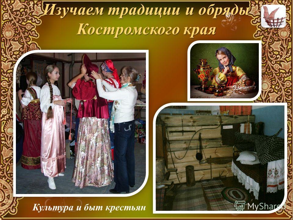 Изучаем традиции и обряды Костромского края Культура и быт крестьян
