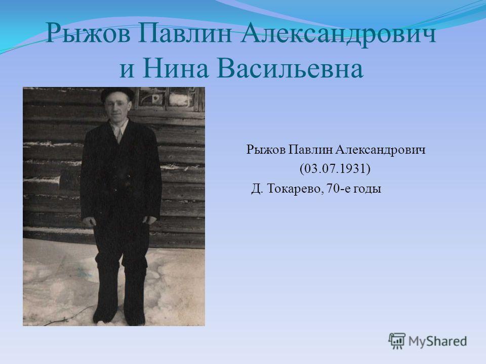 Рыжов Павлин Александрович и Нина Васильевна Рыжов Павлин Александрович (03.07.1931) Д. Токарево, 70-е годы