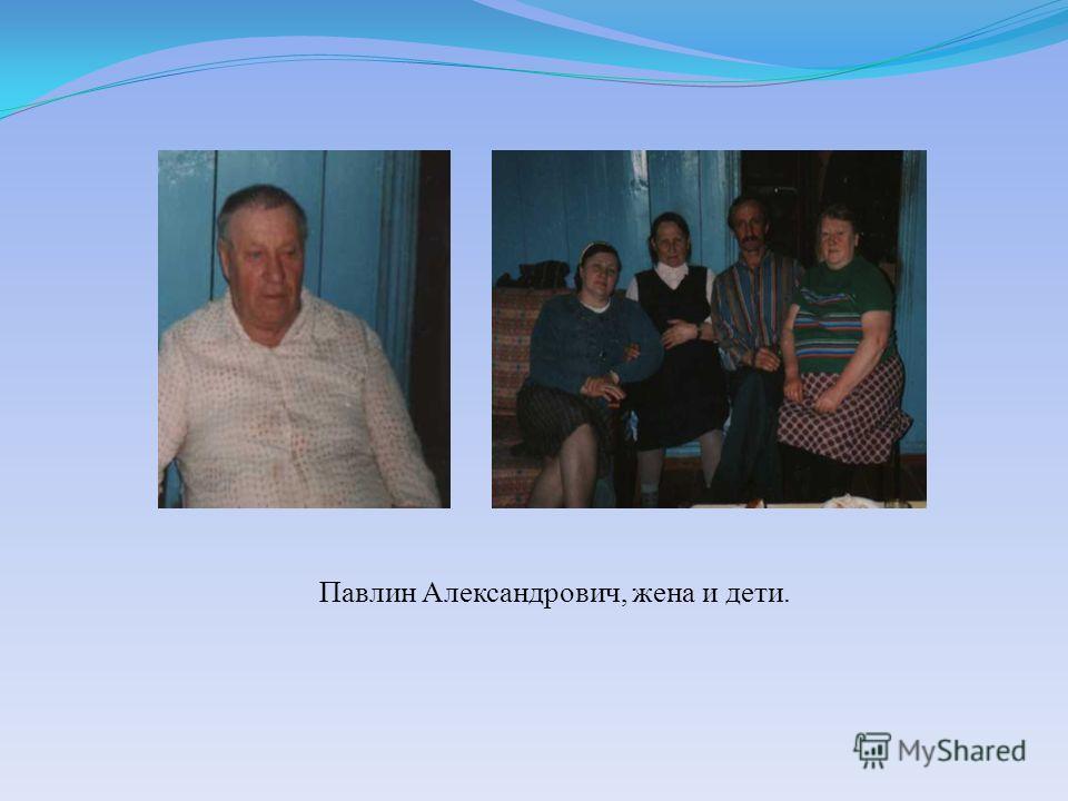 Павлин Александрович, жена и дети.