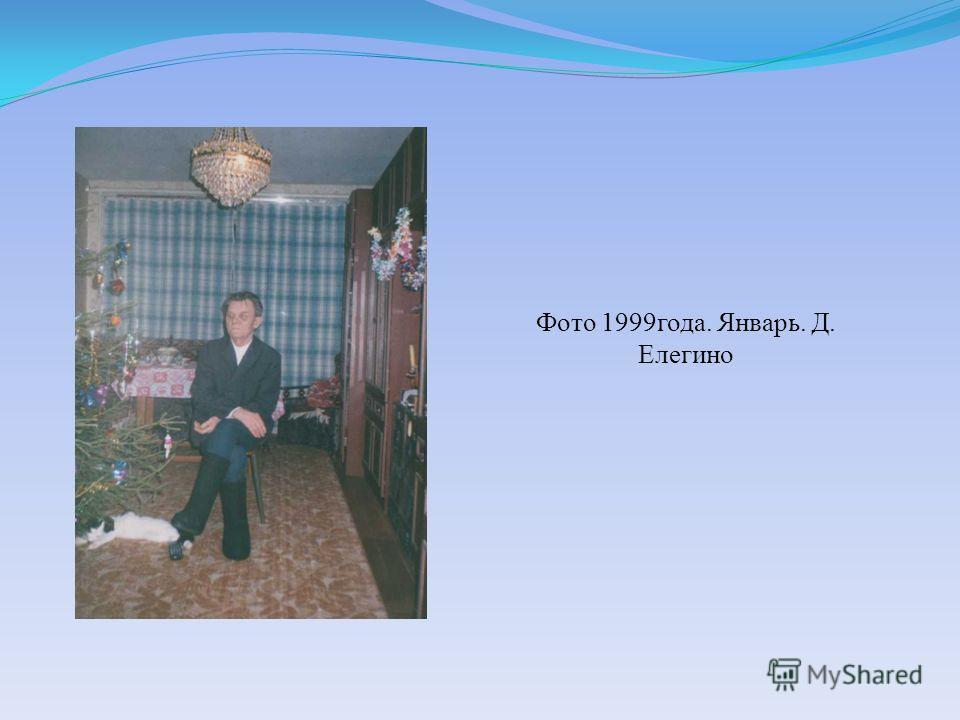 Фото 1999года. Январь. Д. Елегино