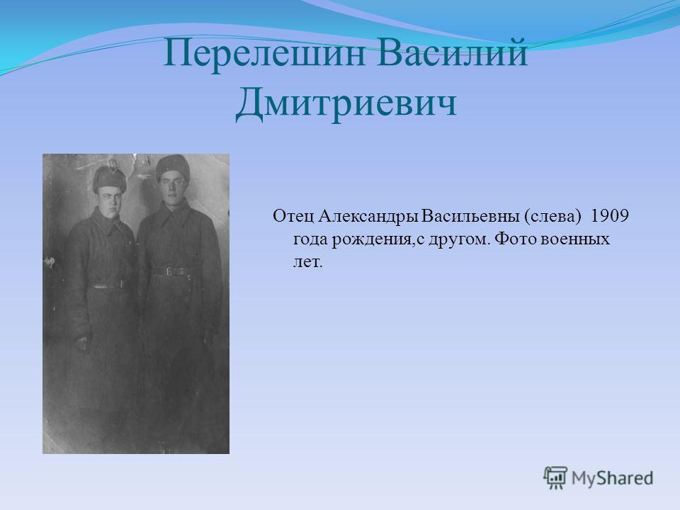Перелешин Василий Дмитриевич Отец Александры Васильевны (слева) 1909 года рождения,с другом. Фото военных лет.