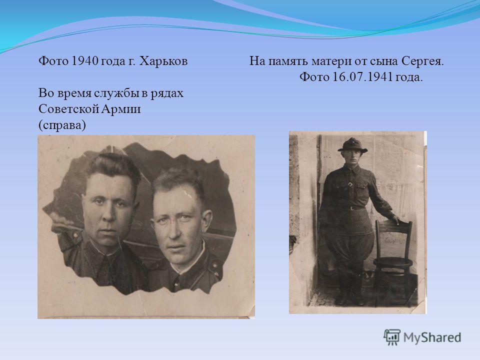Фото 1940 года г. Харьков На память матери от сына Сергея. Фото 16.07.1941 года. Во время службы в рядах Советской Армии (справа)