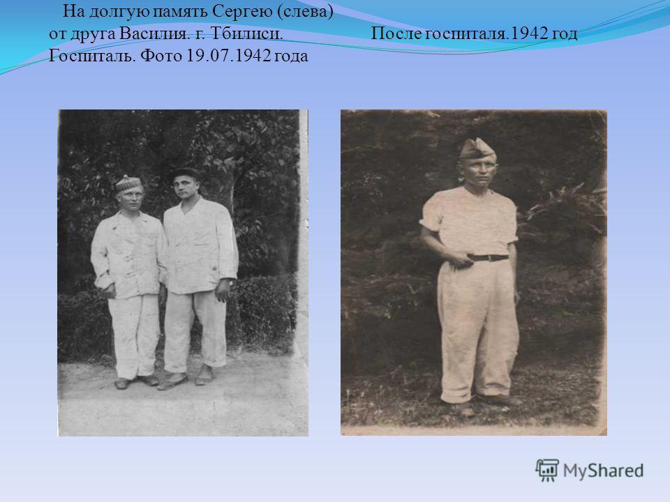На долгую память Сергею (слева) от друга Василия. г. Тбилиси. После госпиталя.1942 год Госпиталь. Фото 19.07.1942 года