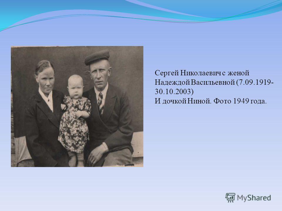 Сергей Николаевич с женой Надеждой Васильевной (7.09.1919- 30.10.2003) И дочкой Ниной. Фото 1949 года.