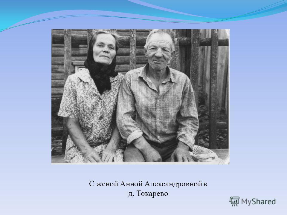 С женой Анной Александровной в д. Токарево
