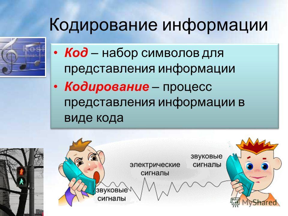 Кодирование информации Код – набор символов для представления информации Кодирование – процесс представления информации в виде кода Код – набор символов для представления информации Кодирование – процесс представления информации в виде кода