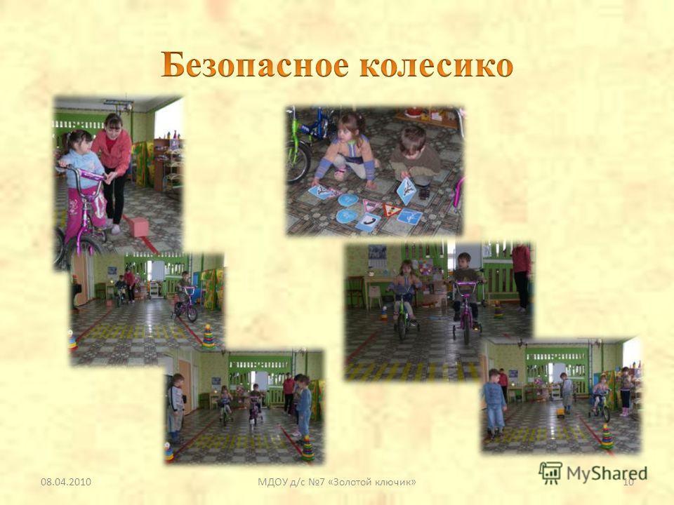 08.04.2010МДОУ д/с 7 «Золотой ключик»10