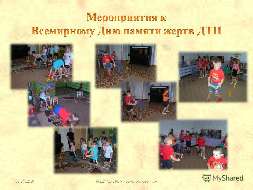 08.04.2010МДОУ д/с 7 «Золотой ключик»4