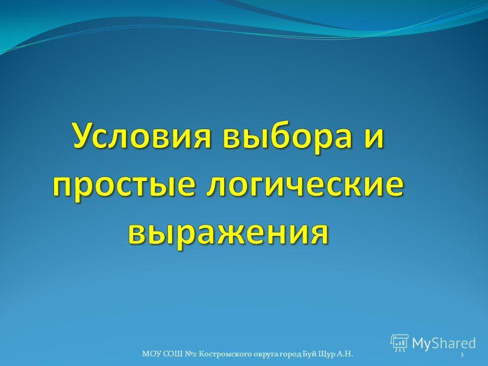 1МОУ СОШ 2 Костромского округа город Буй Щур А.Н.