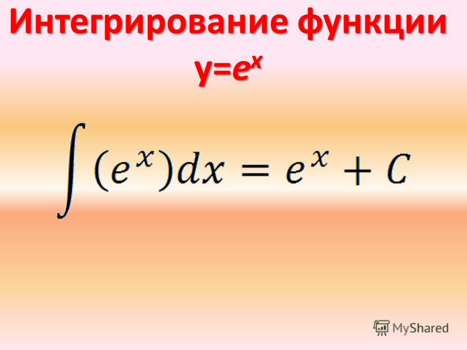 Интегрирование функции у=е х
