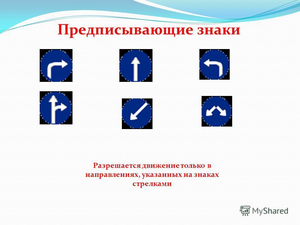 Предписывающие знаки Разрешается движение только в направлениях, указанных на знаках стрелками
