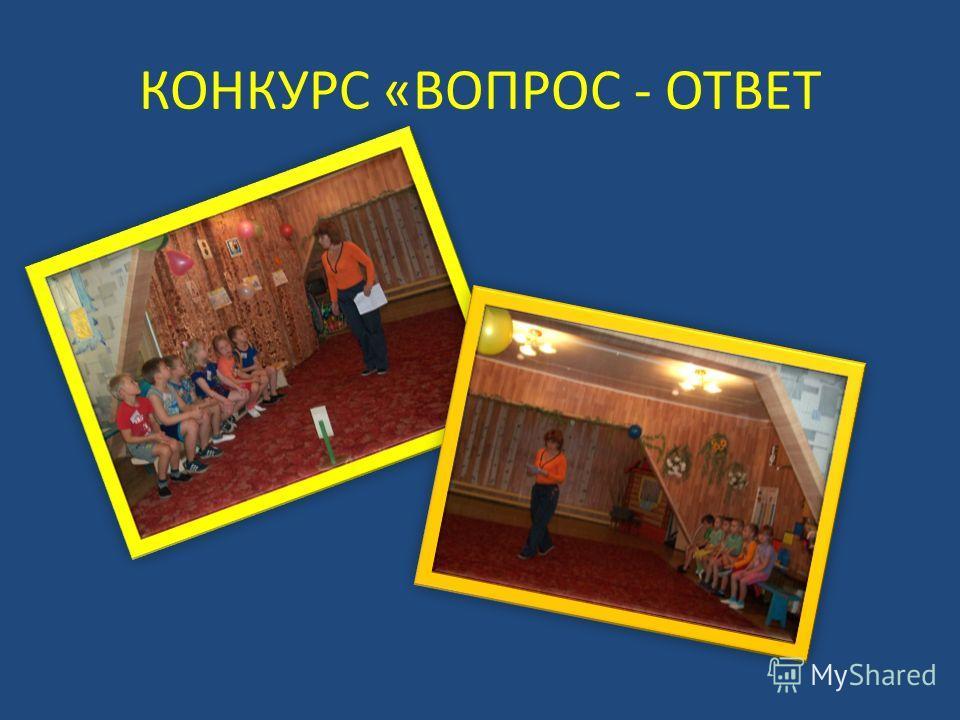 КОНКУРС «ВОПРОС - ОТВЕТ