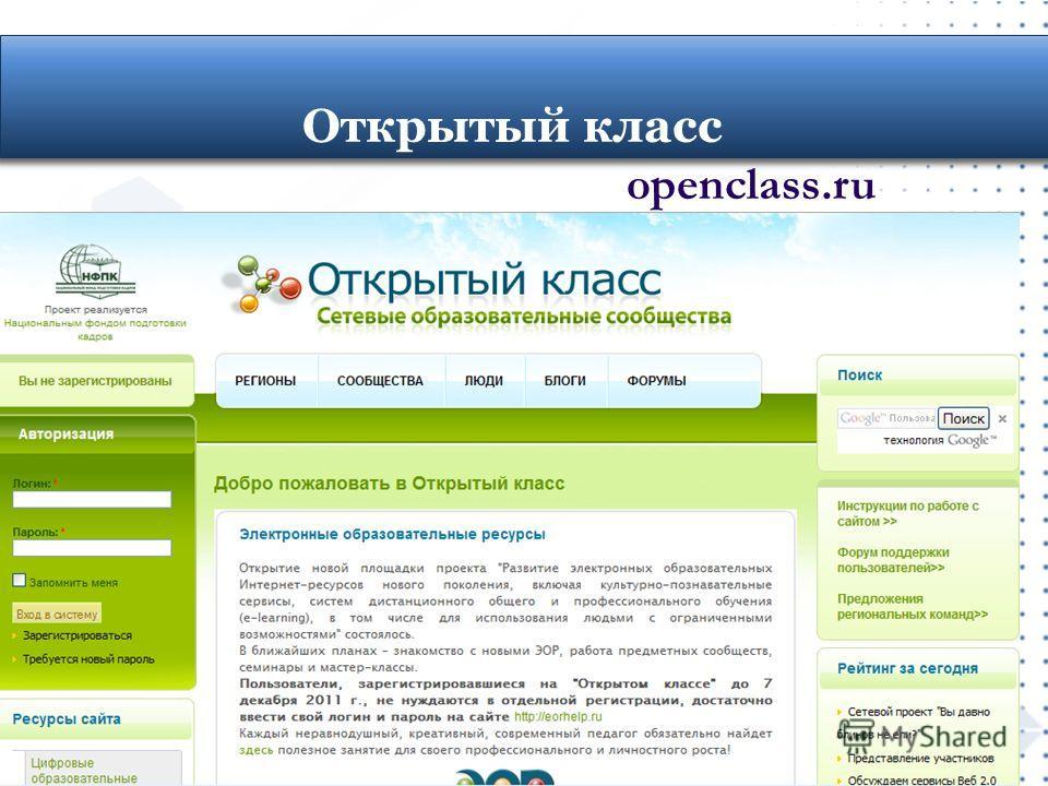 Открытый класс openclass.ru