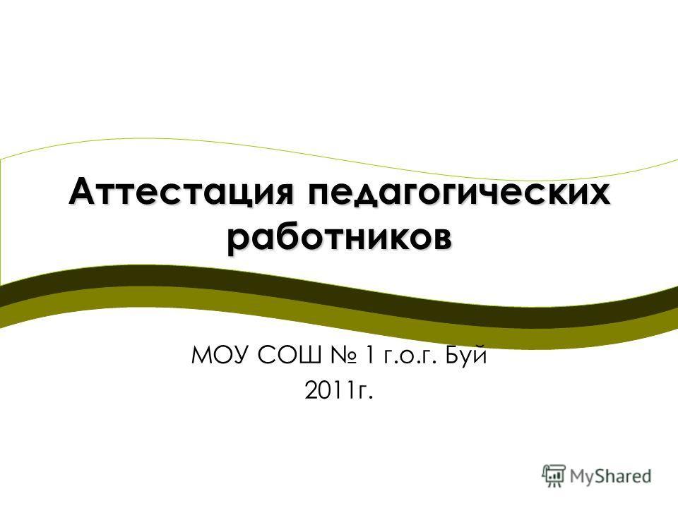 Аттестация педагогических работников МОУ СОШ 1 г.о.г. Буй 2011г.