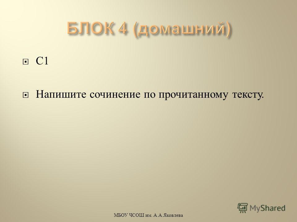 С 1 Напишите сочинение по прочитанному тексту. МБОУ ЧСОШ им. А. А. Яковлева
