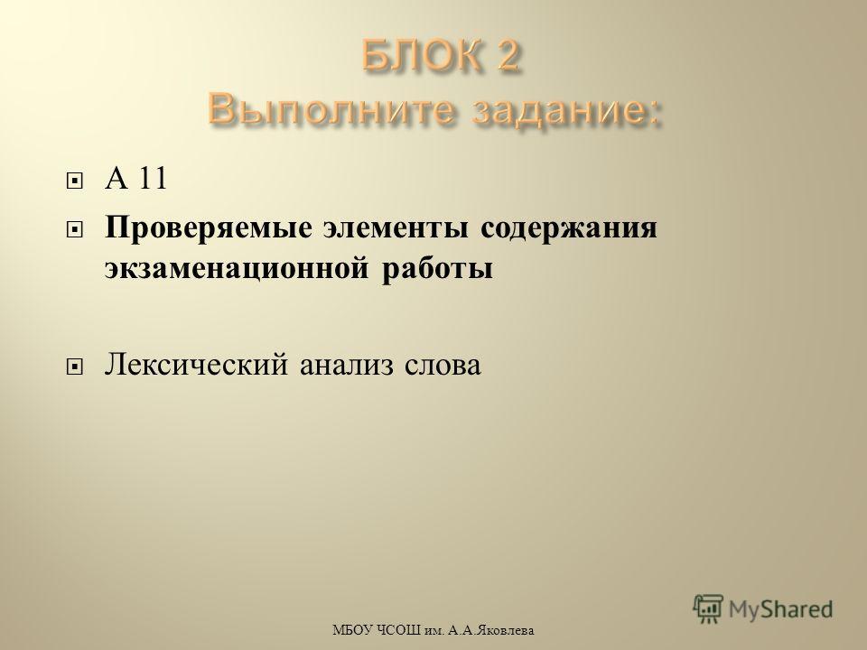 А 11 Проверяемые элементы содержания экзаменационной работы Лексический анализ слова МБОУ ЧСОШ им. А. А. Яковлева