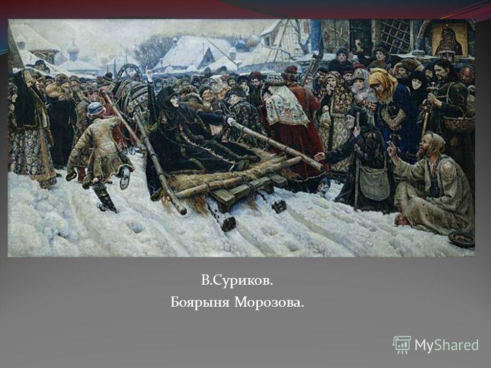 В.Суриков. Боярыня Морозова.
