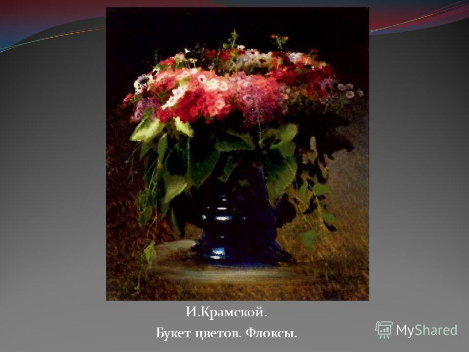И.Крамской. Букет цветов. Флоксы.