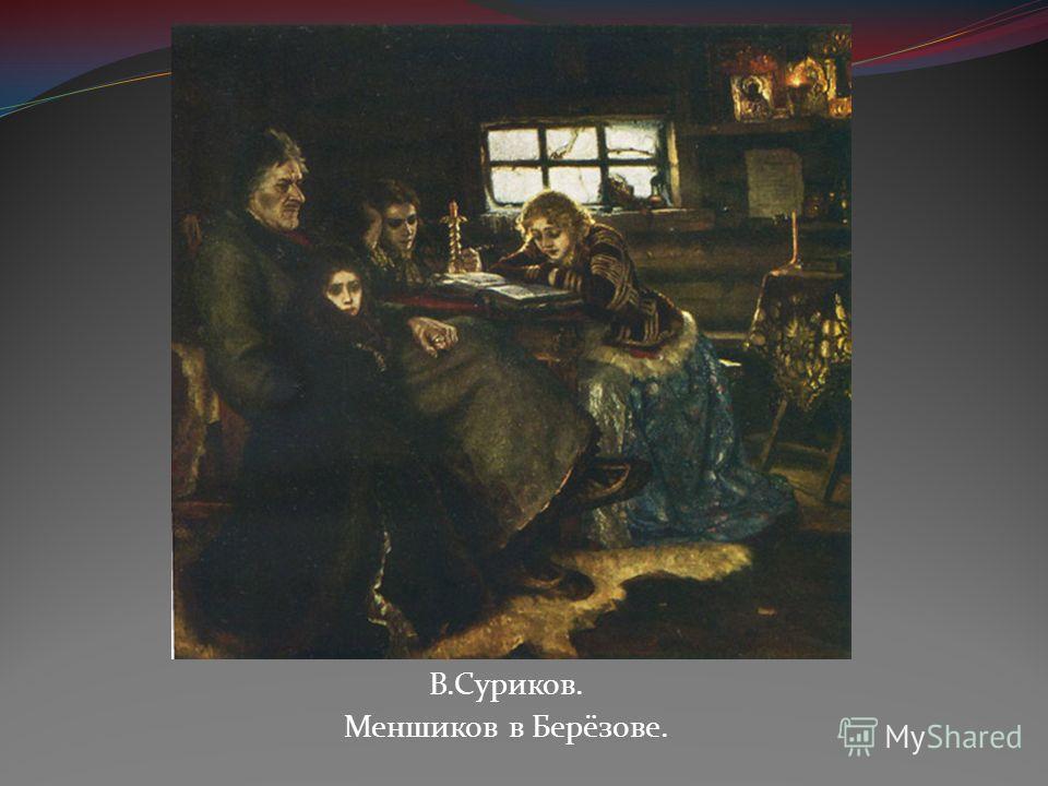 В.Суриков. Меншиков в Берёзове.