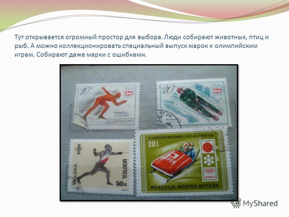 Филателия, на мой взгляд, самый интересный вид коллекционирования. Маленькая почтовая марка- кусочек истории не только страны – целого мира. Она помогает лучше узнать культуру, географию, технику и многое другое.
