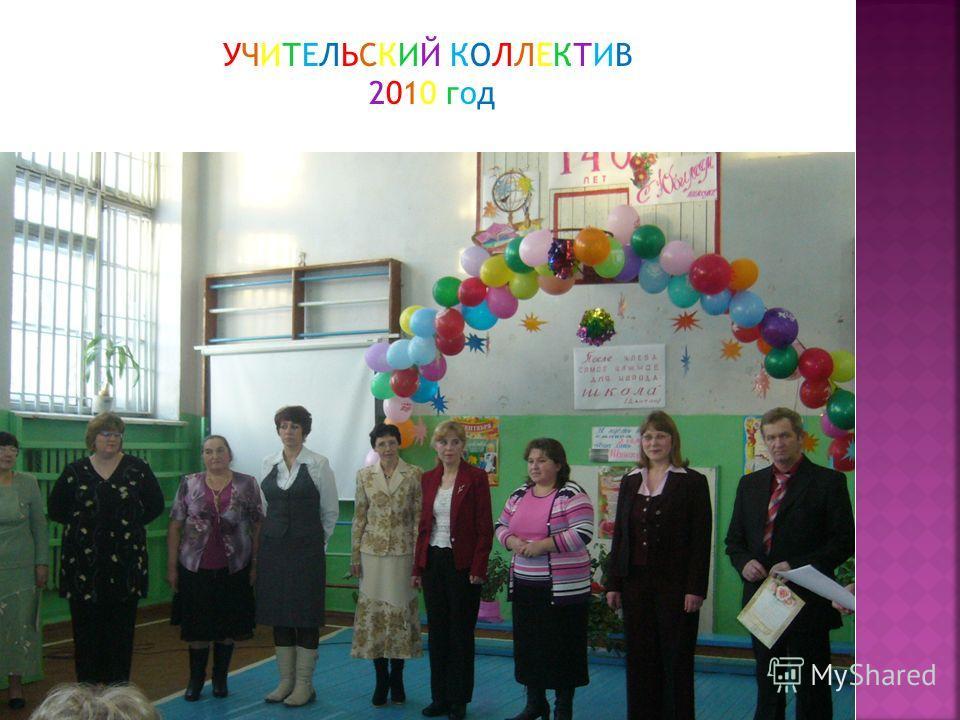 УЧИТЕЛЬСКИЙ КОЛЛЕКТИВ 2010 год